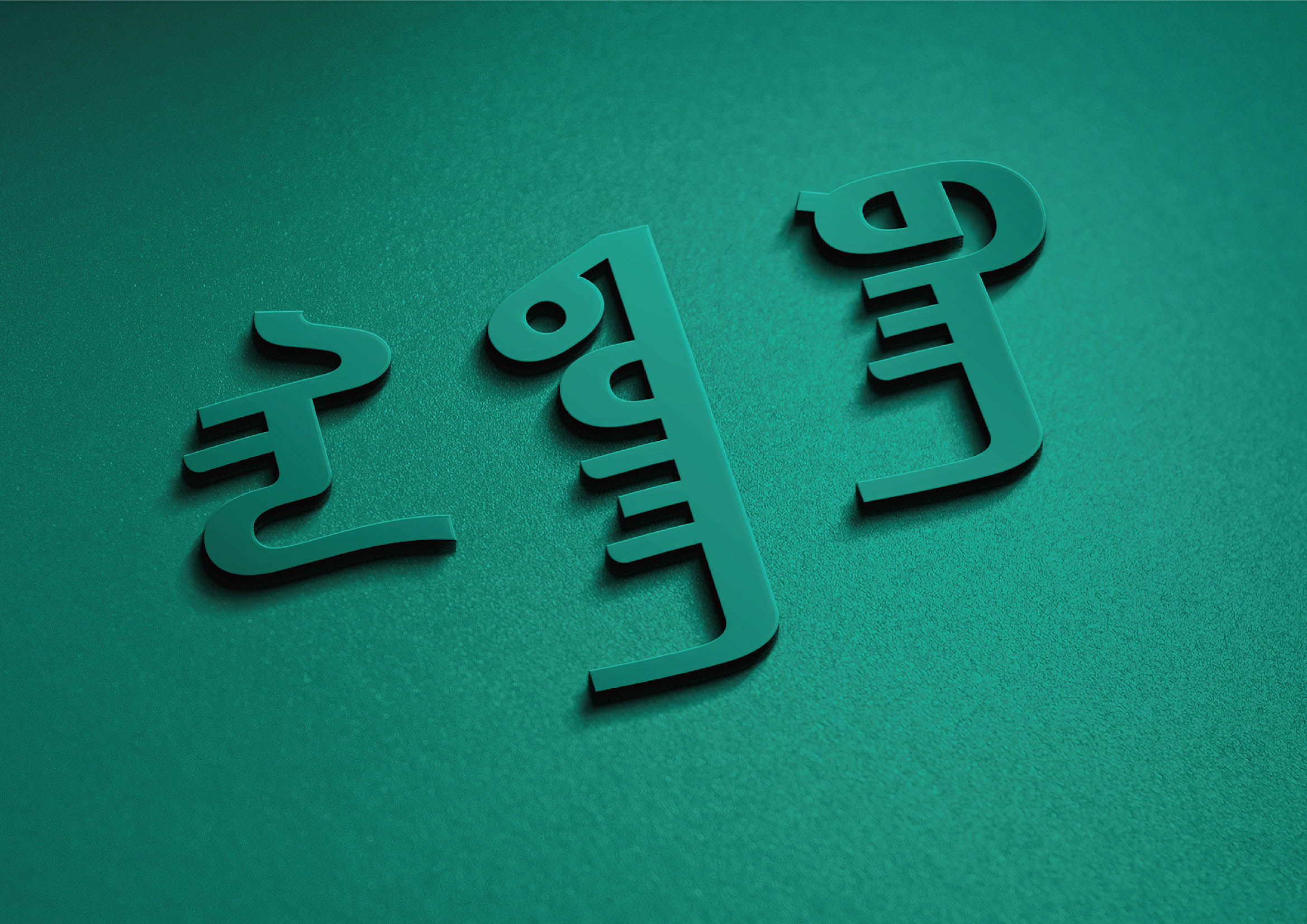 新东方蒙古文字体设计 第13张 新东方蒙古文字体设计 蒙古设计