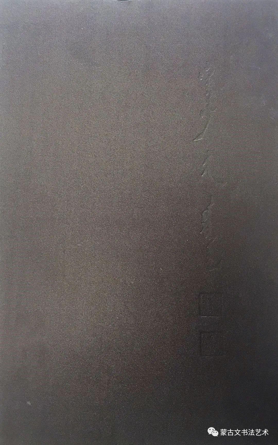 蒙古文经典文献当代书法名家手抄本之满达呼《恒河之流》 第3张