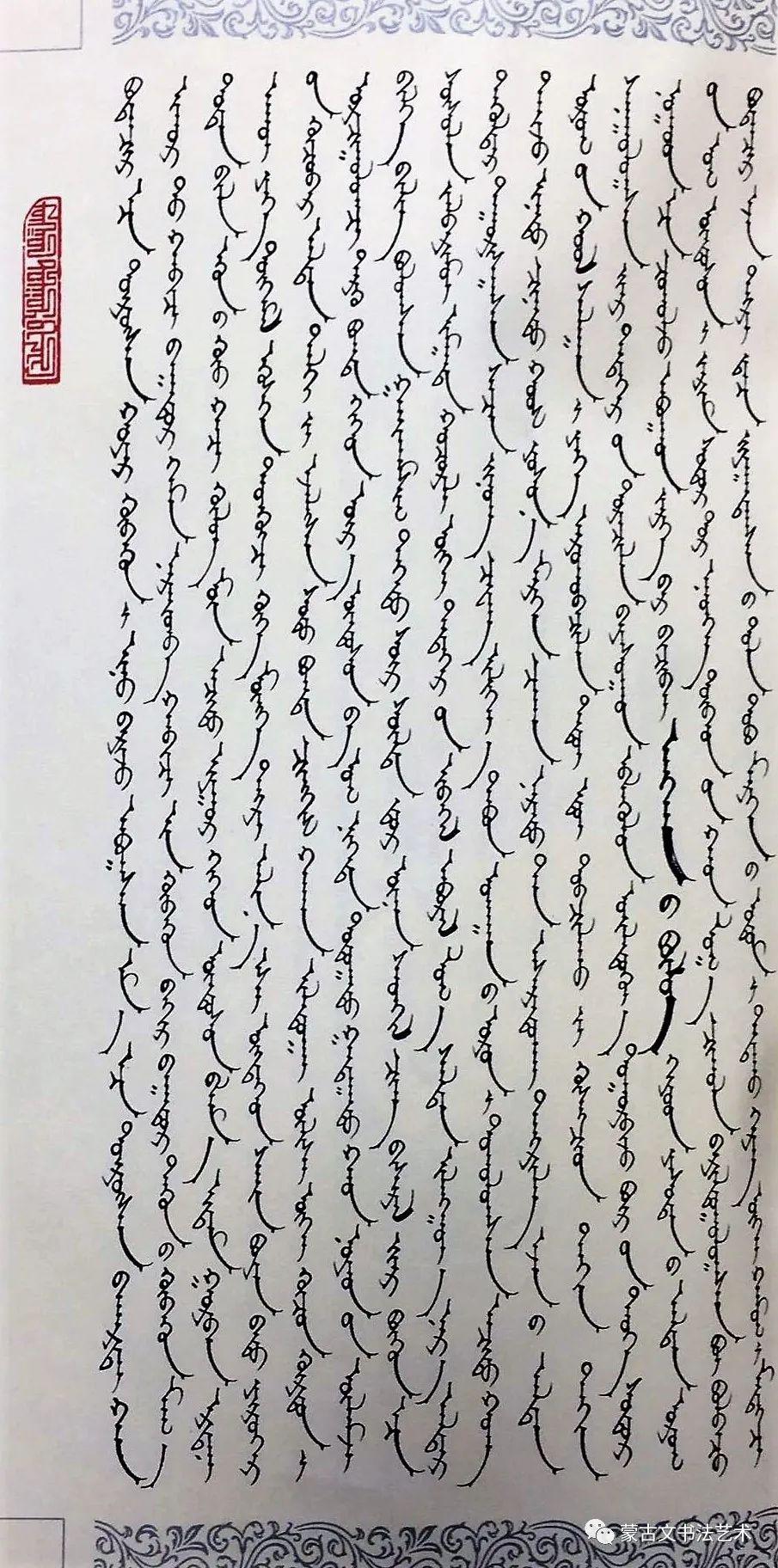 蒙古文经典文献当代书法名家手抄本之满达呼《恒河之流》 第5张