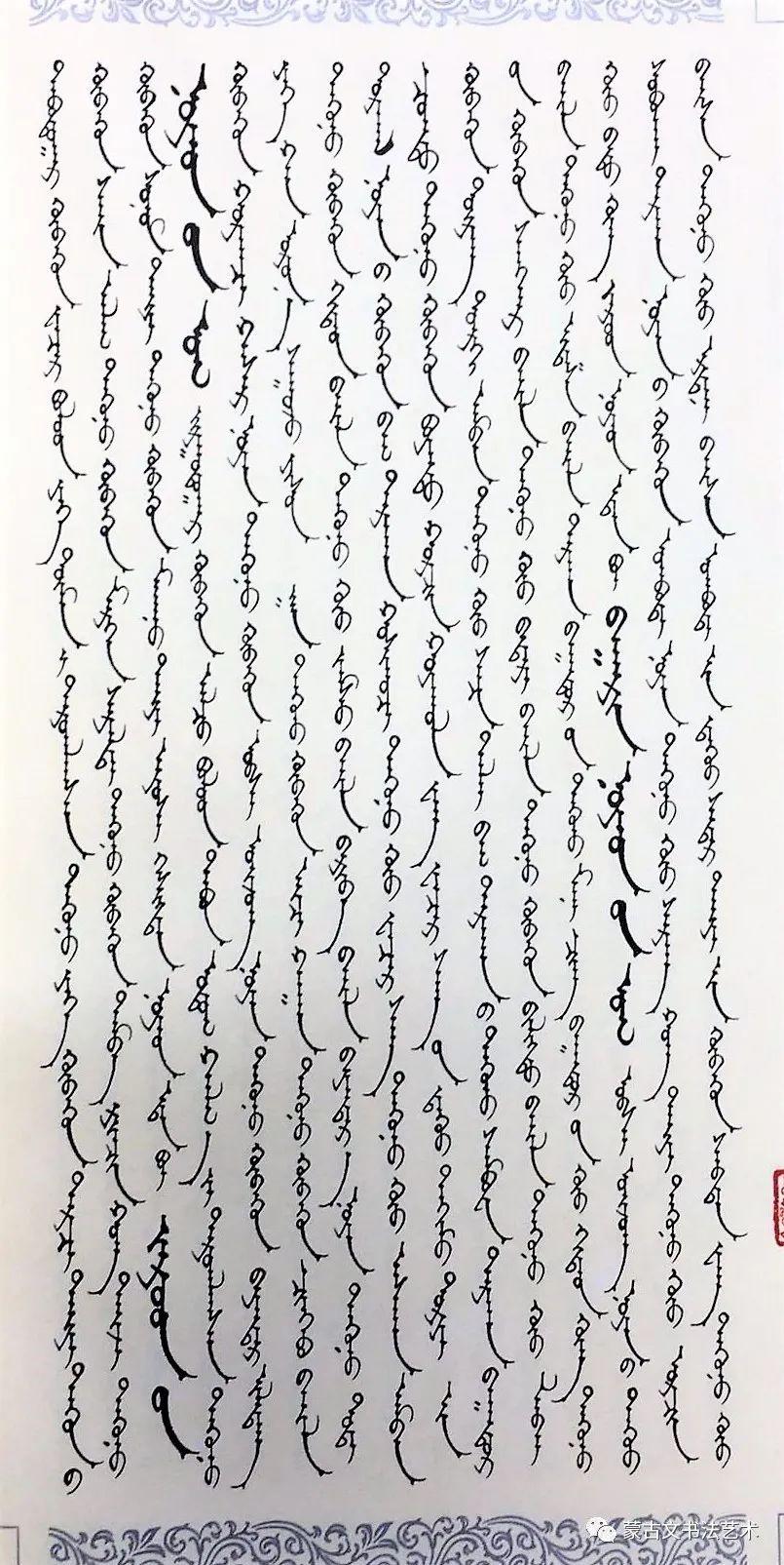 蒙古文经典文献当代书法名家手抄本之满达呼《恒河之流》 第9张