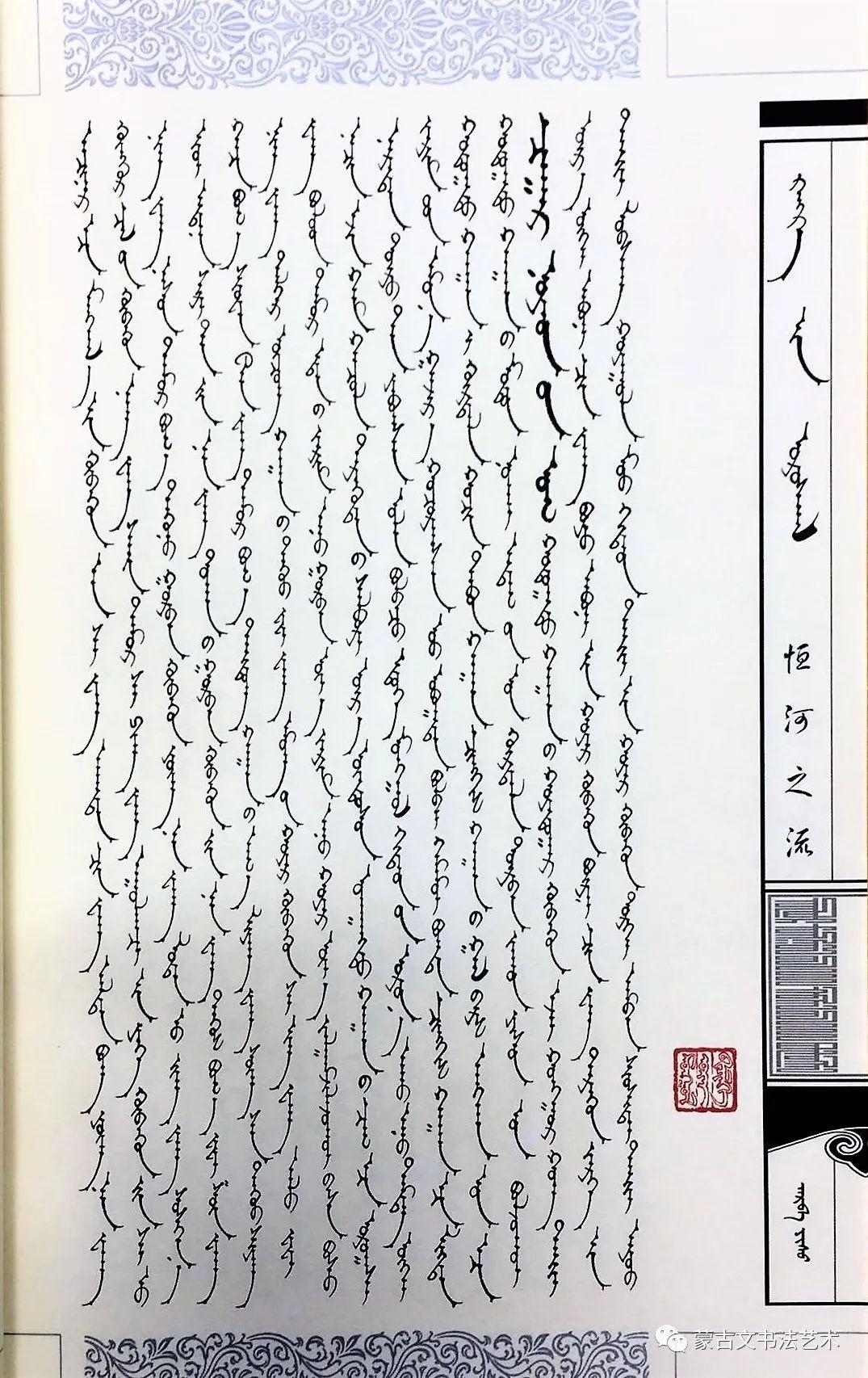 蒙古文经典文献当代书法名家手抄本之满达呼《恒河之流》 第7张