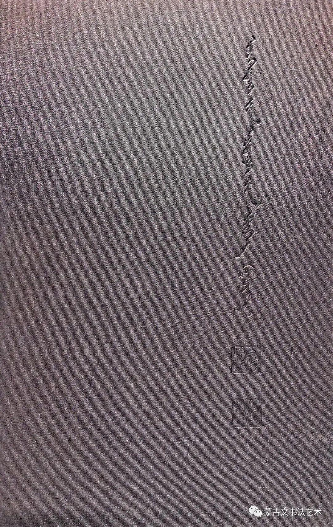 蒙古文经典文献当代书法名家手抄本之李金海《窝阔台之宝鬘》 第3张