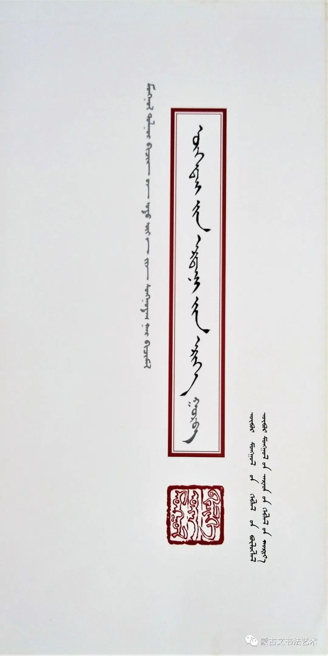 蒙古文经典文献当代书法名家手抄本之李金海《窝阔台之宝鬘》 第4张
