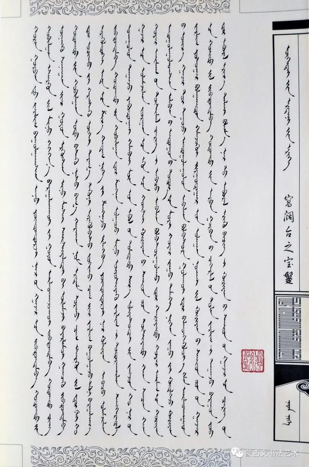 蒙古文经典文献当代书法名家手抄本之李金海《窝阔台之宝鬘》 第6张