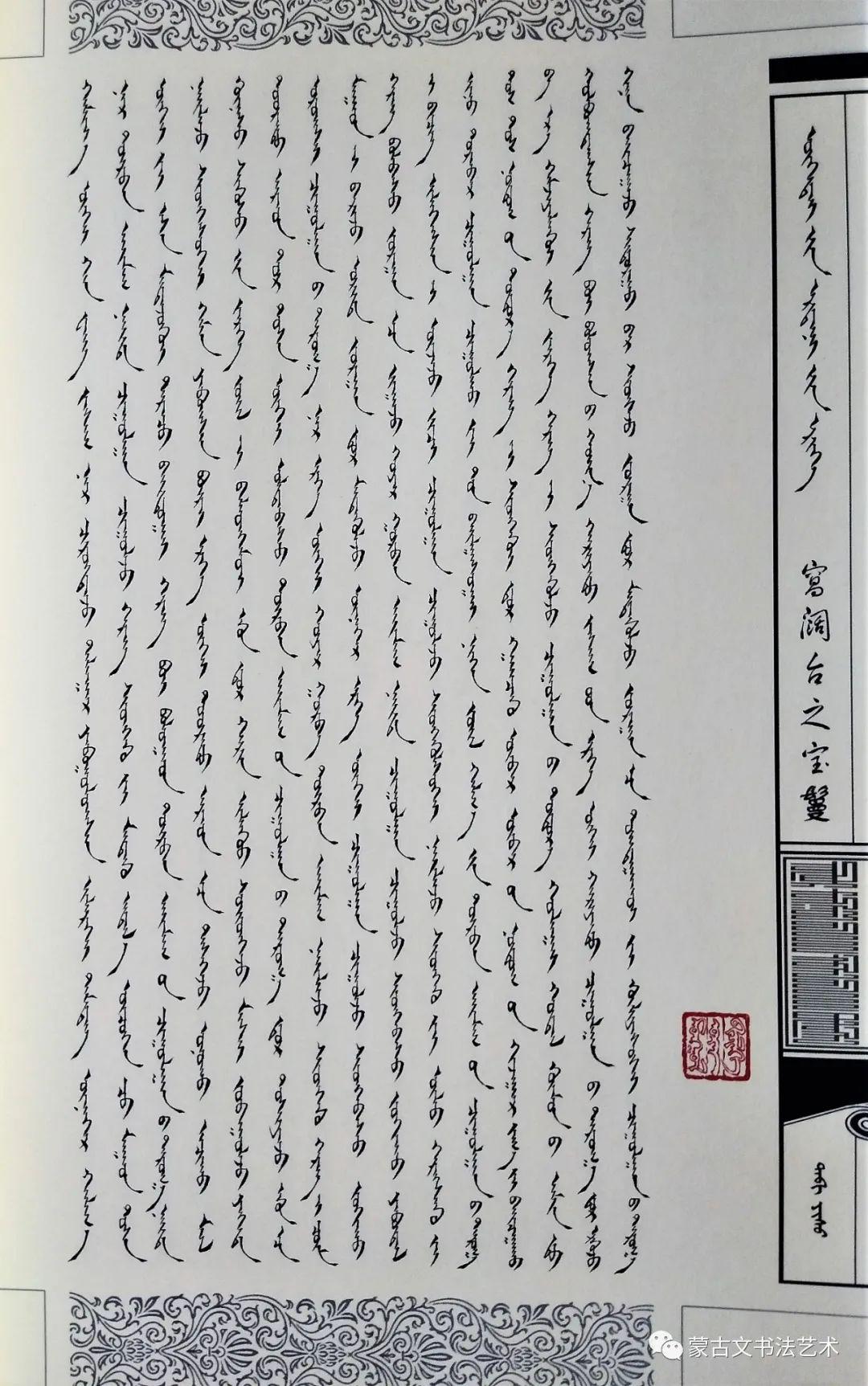 蒙古文经典文献当代书法名家手抄本之李金海《窝阔台之宝鬘》 第8张
