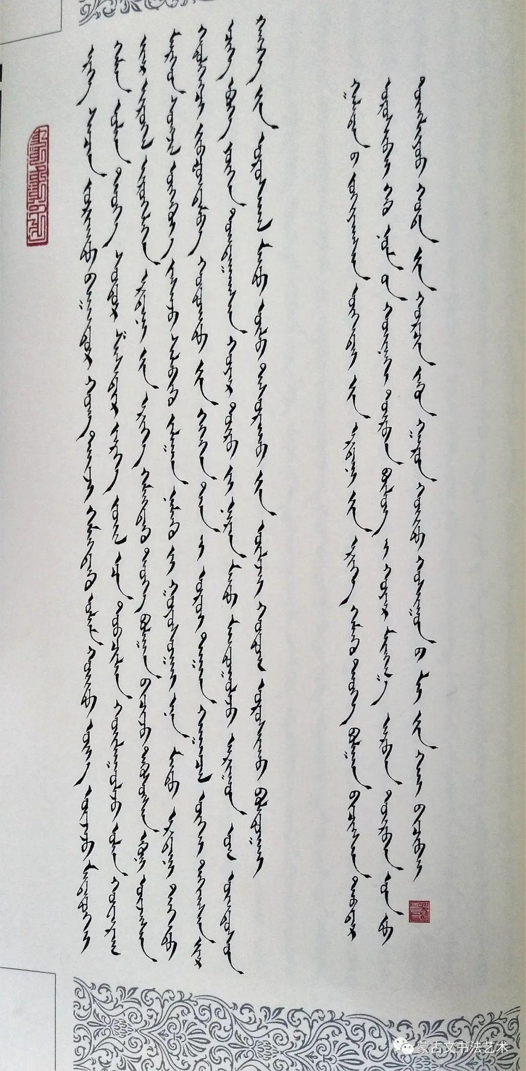 蒙古文经典文献当代书法名家手抄本之李金海《窝阔台之宝鬘》 第13张