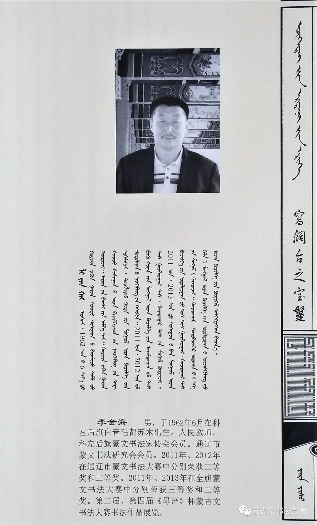蒙古文经典文献当代书法名家手抄本之李金海《窝阔台之宝鬘》 第14张
