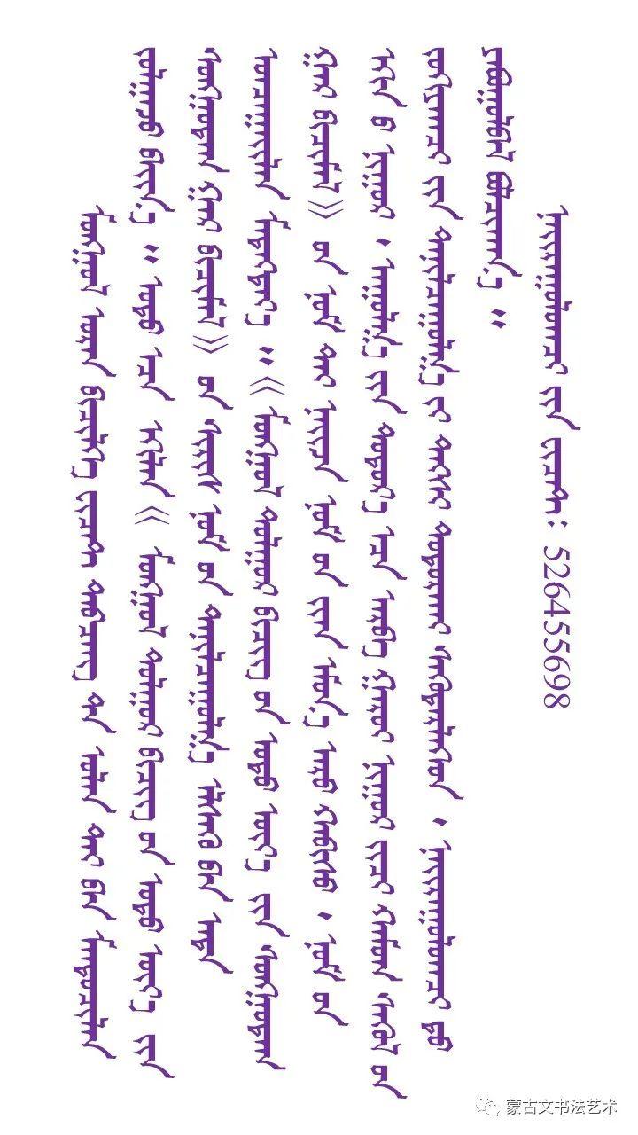 蒙古文经典文献当代书法名家手抄本之斯仁巴图《布里亚特史》 第1张