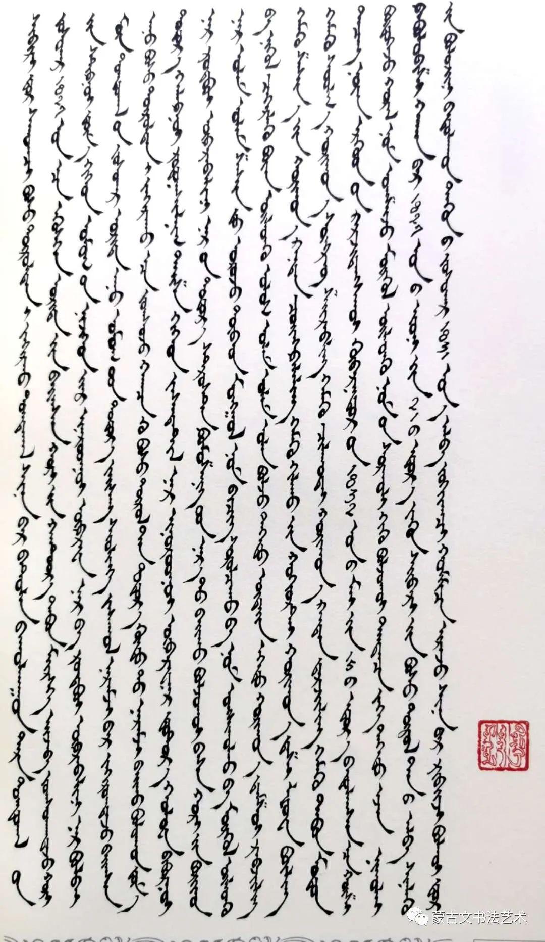 蒙古文经典文献当代书法名家手抄本之斯仁巴图《布里亚特史》 第7张