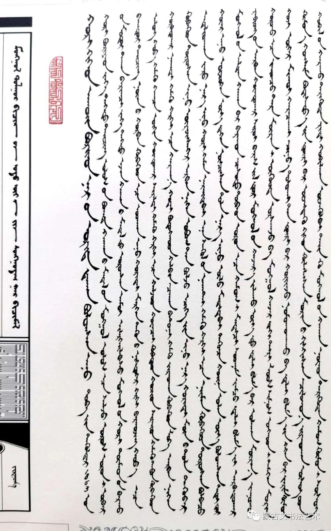 蒙古文经典文献当代书法名家手抄本之斯仁巴图《布里亚特史》 第10张