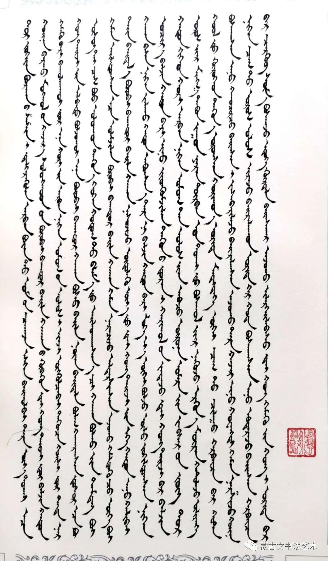 蒙古文经典文献当代书法名家手抄本之斯仁巴图《布里亚特史》 第8张
