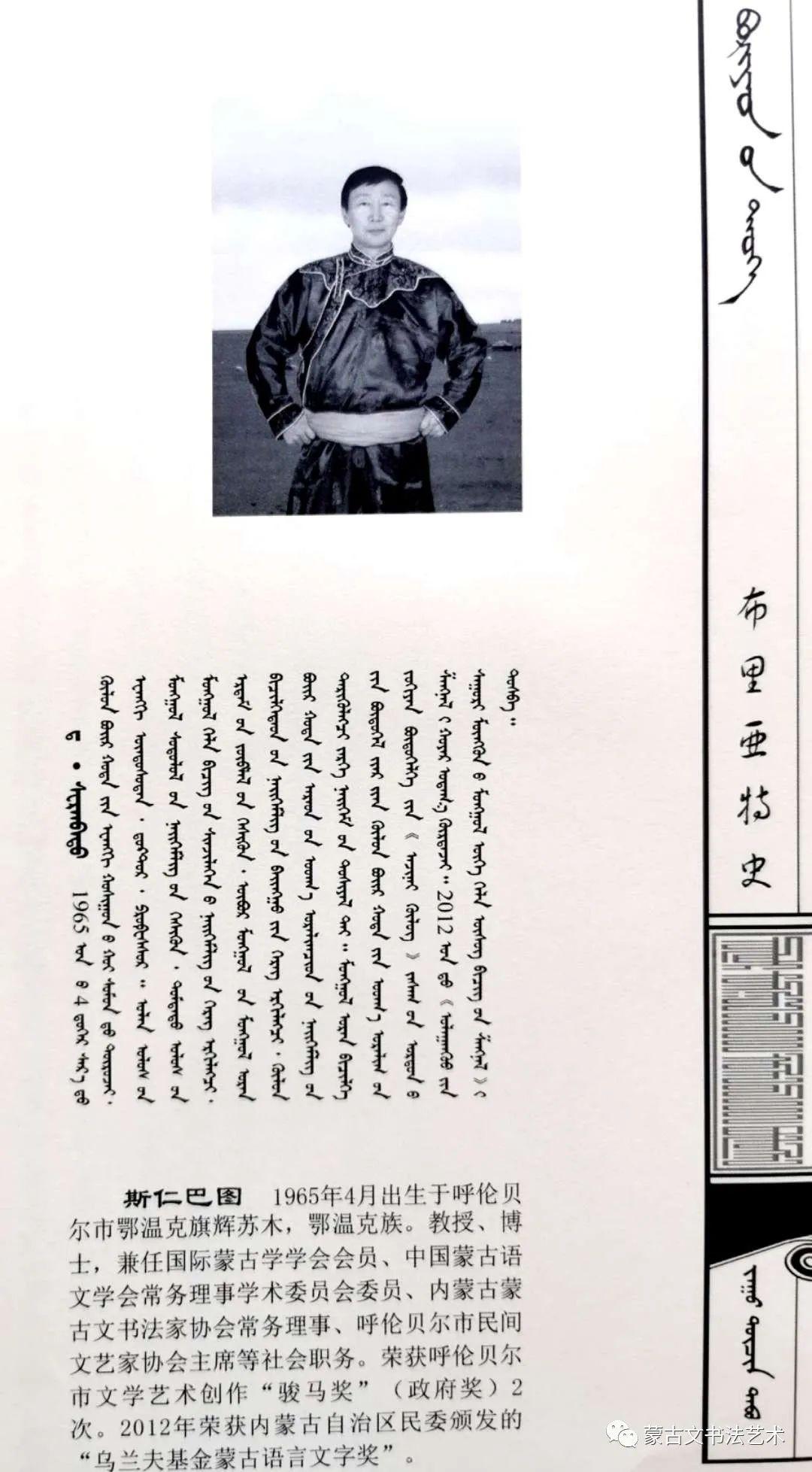 蒙古文经典文献当代书法名家手抄本之斯仁巴图《布里亚特史》 第13张