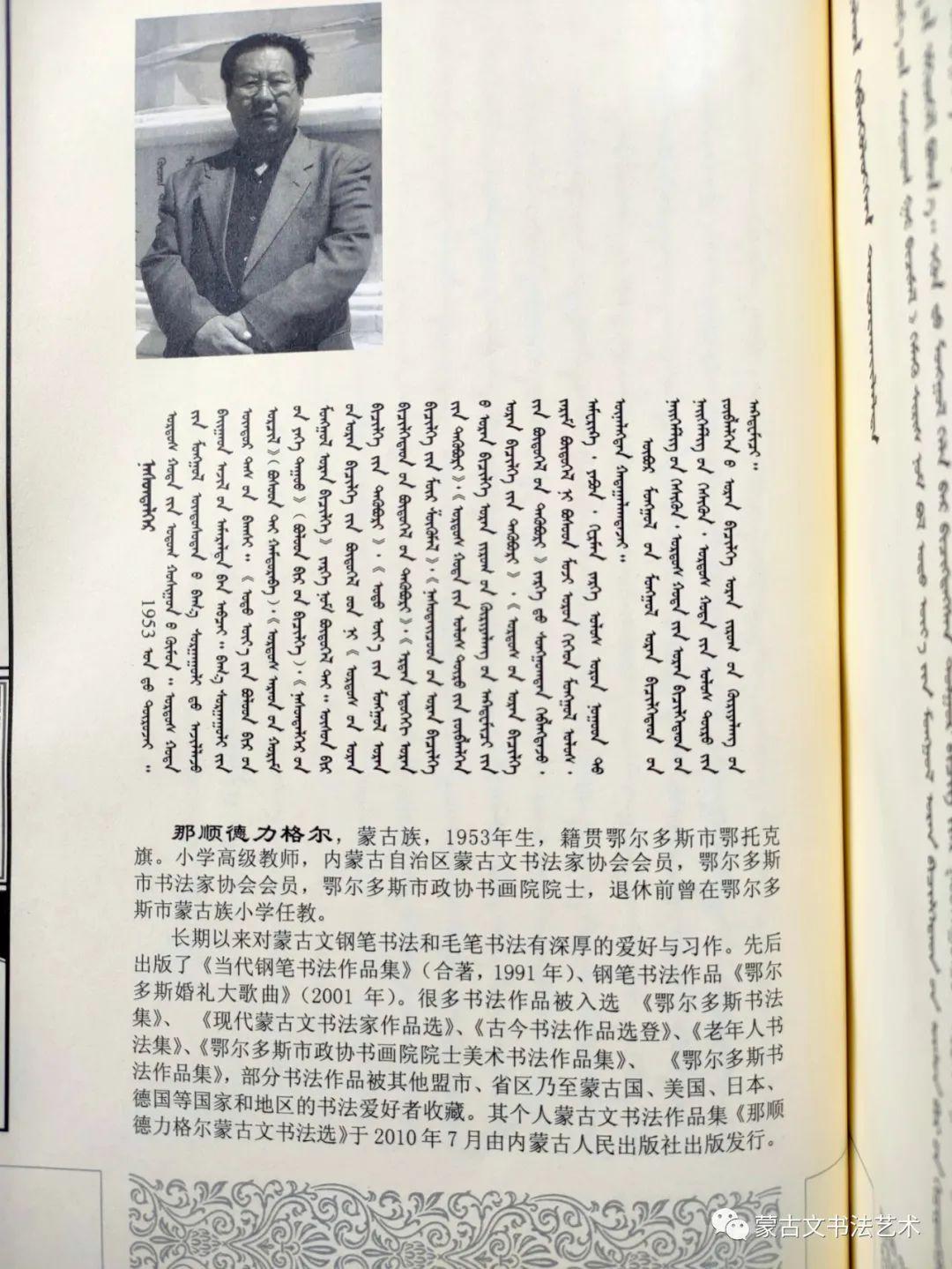 蒙古文经典文献当代书法名家手抄本之那顺德力格尔《蒙古黄金史纲》 第5张
