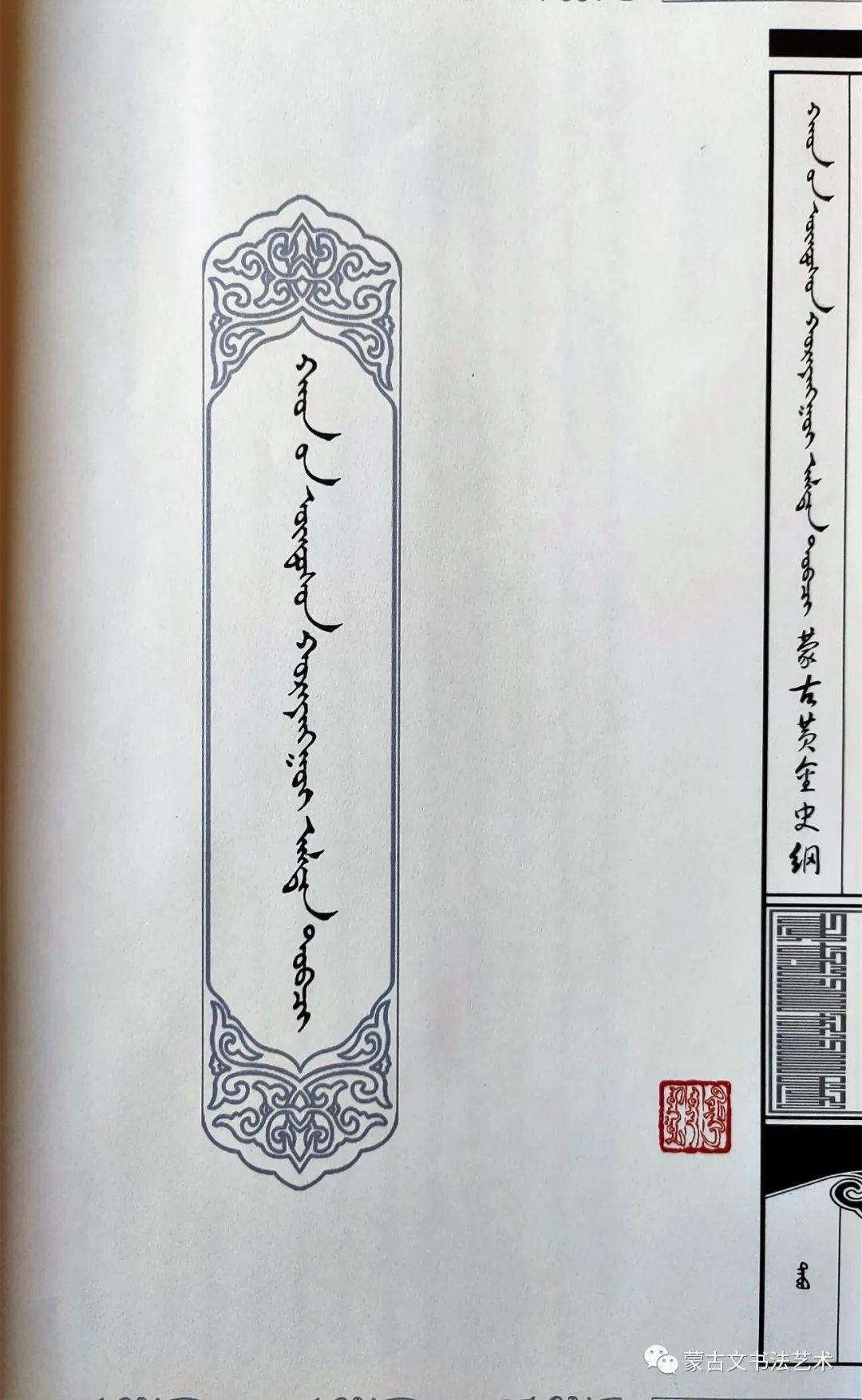 蒙古文经典文献当代书法名家手抄本之那顺德力格尔《蒙古黄金史纲》 第6张