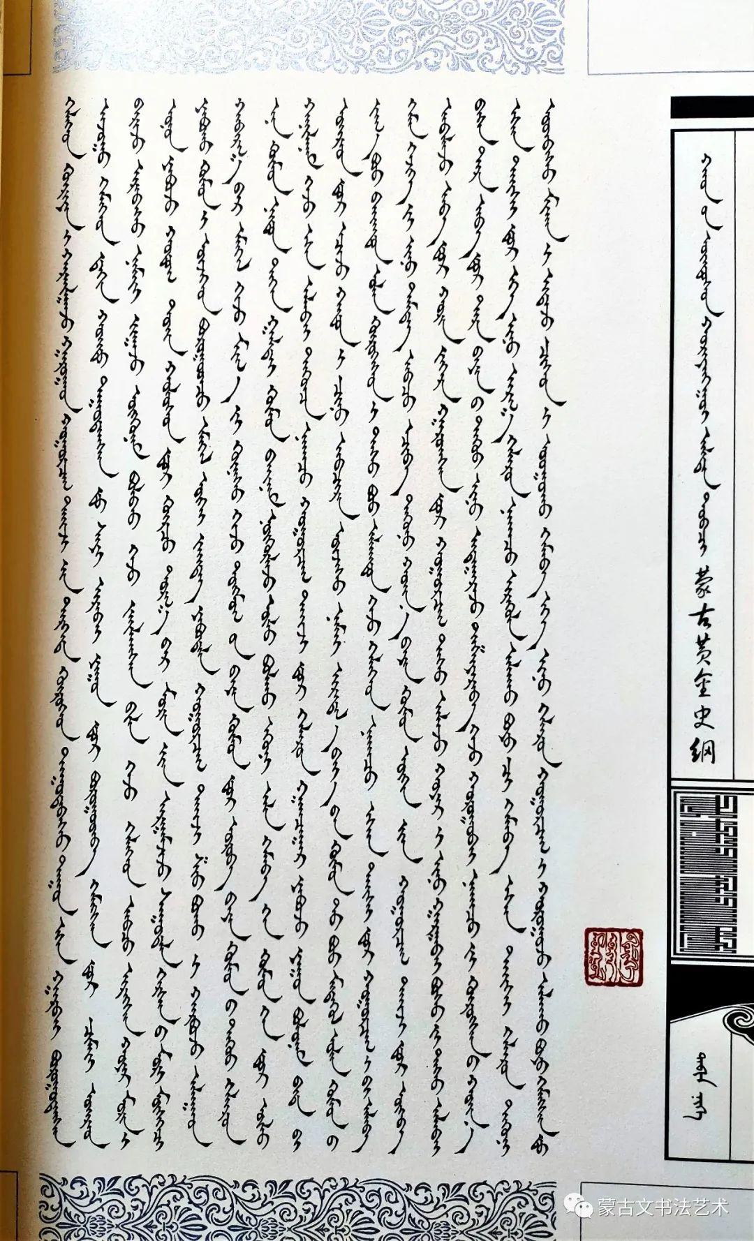 蒙古文经典文献当代书法名家手抄本之那顺德力格尔《蒙古黄金史纲》 第8张
