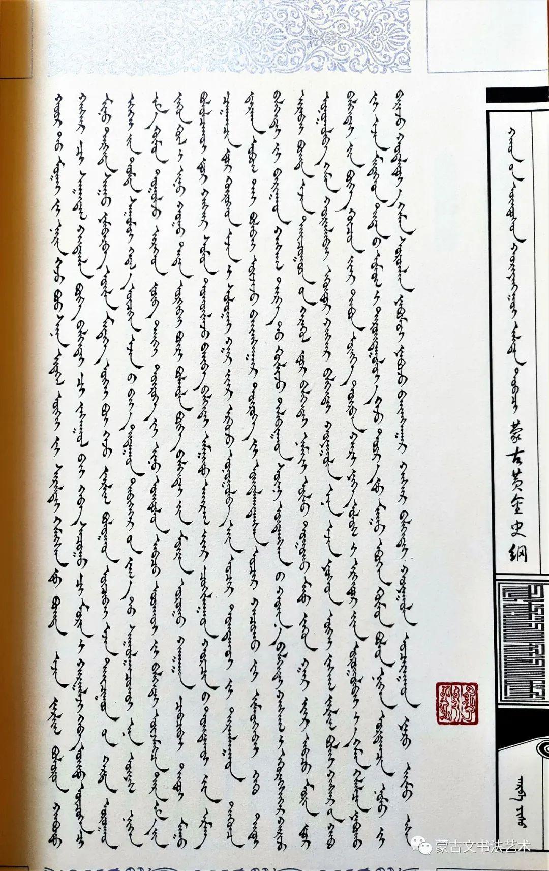 蒙古文经典文献当代书法名家手抄本之那顺德力格尔《蒙古黄金史纲》 第12张