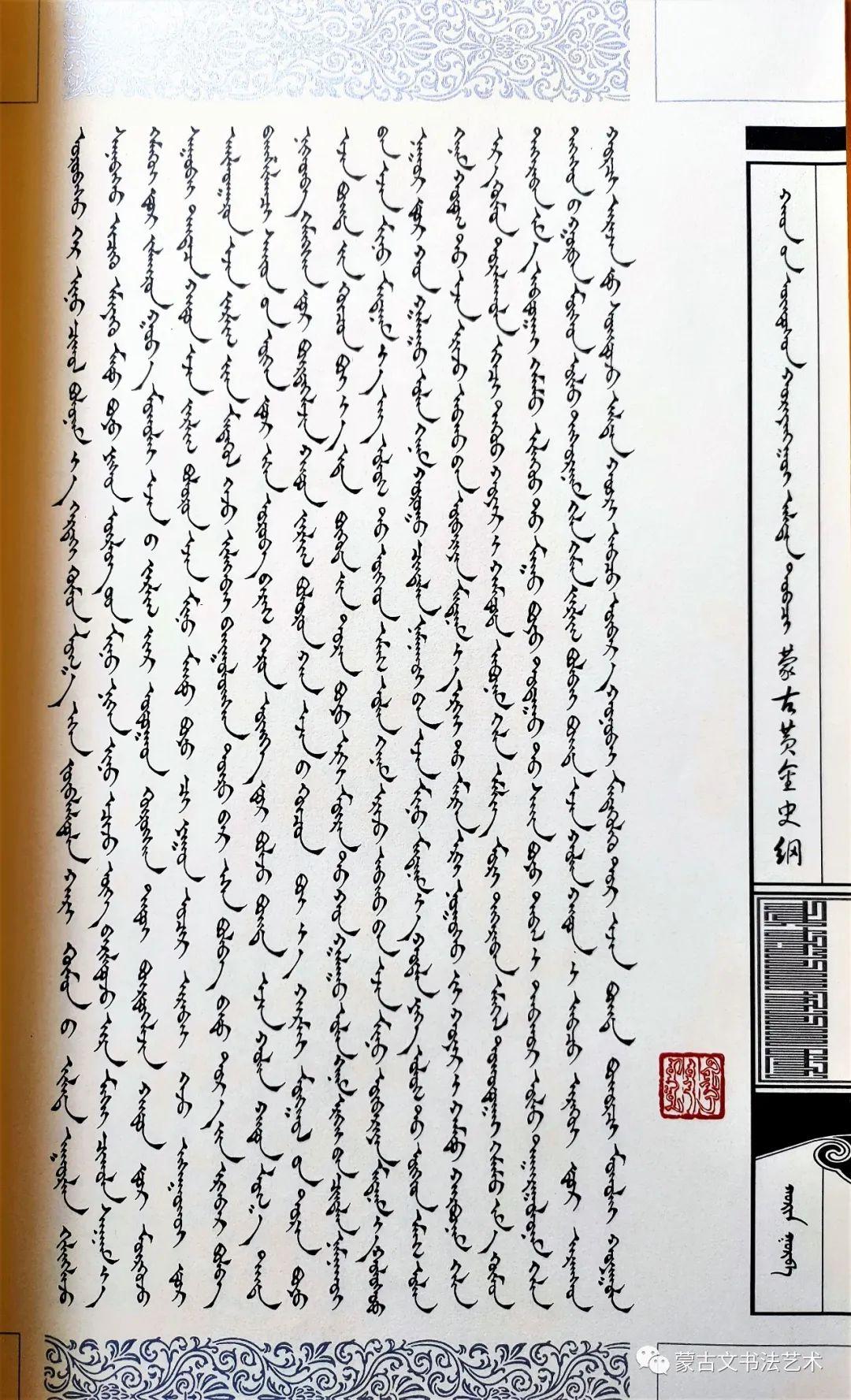 蒙古文经典文献当代书法名家手抄本之那顺德力格尔《蒙古黄金史纲》 第11张