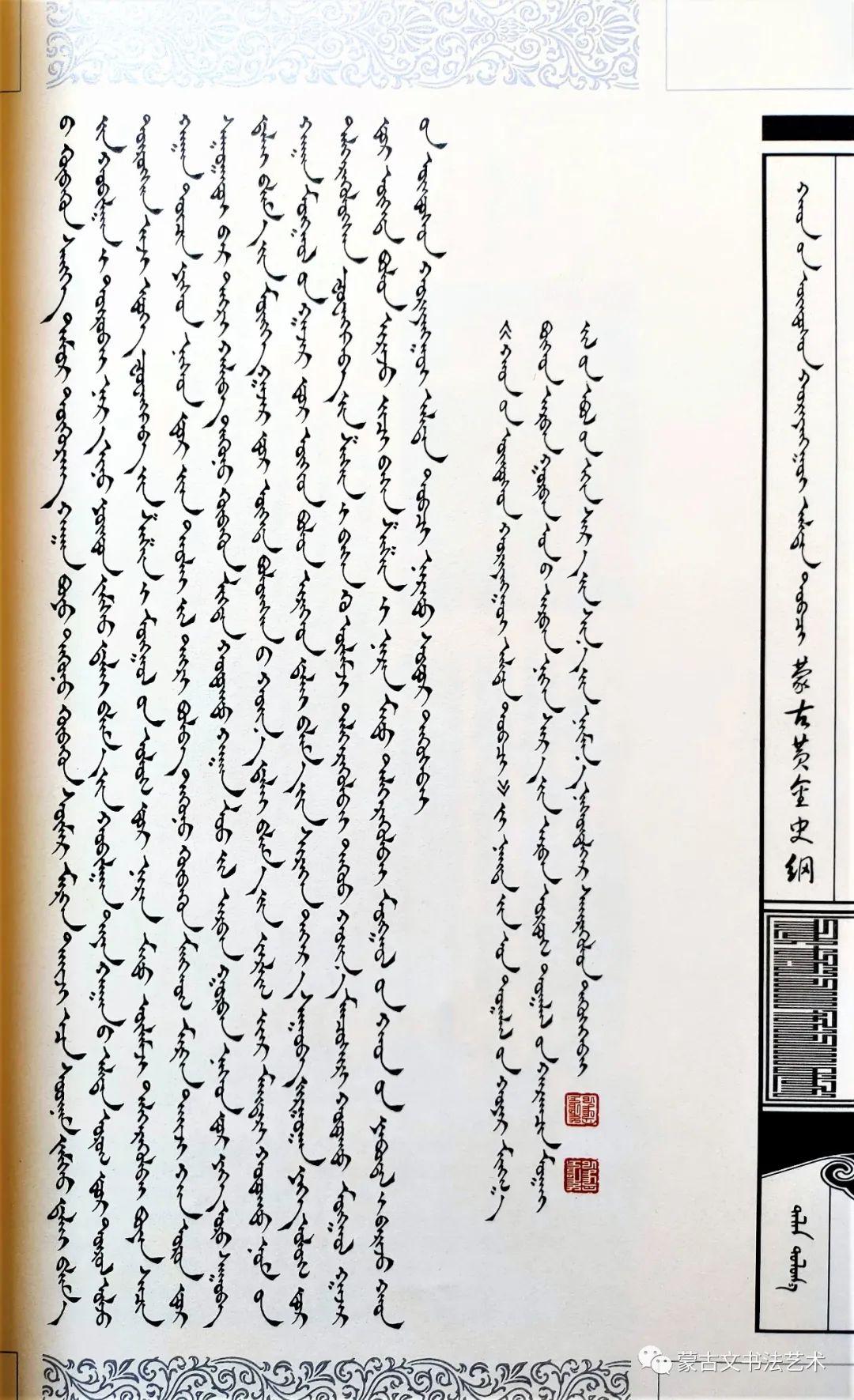 蒙古文经典文献当代书法名家手抄本之那顺德力格尔《蒙古黄金史纲》 第16张