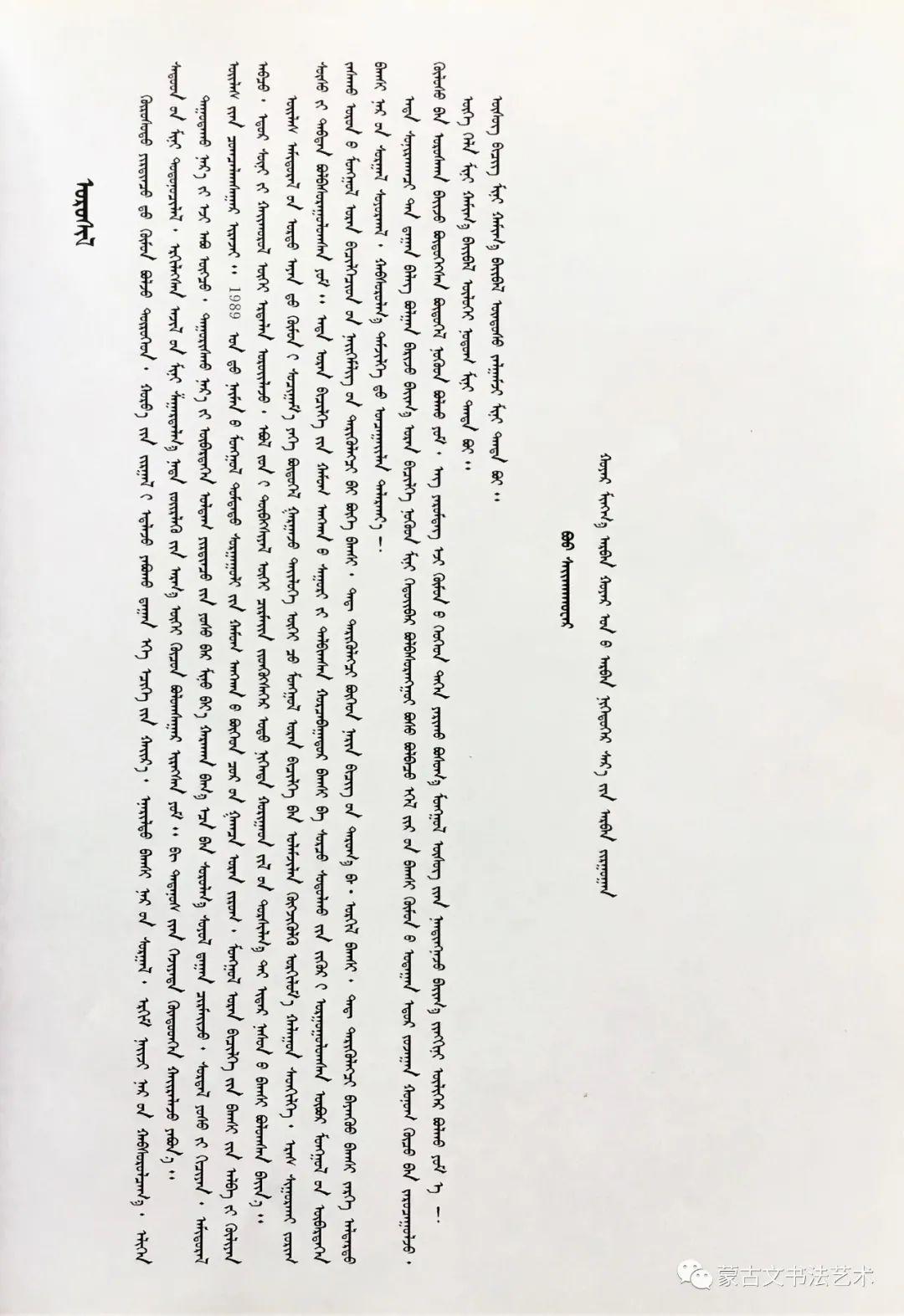 包赛音花《传奇奈曼-包赛音花蒙古文书法》 第4张