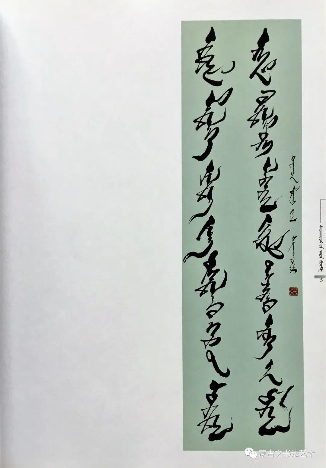 包赛音花《传奇奈曼-包赛音花蒙古文书法》 第8张