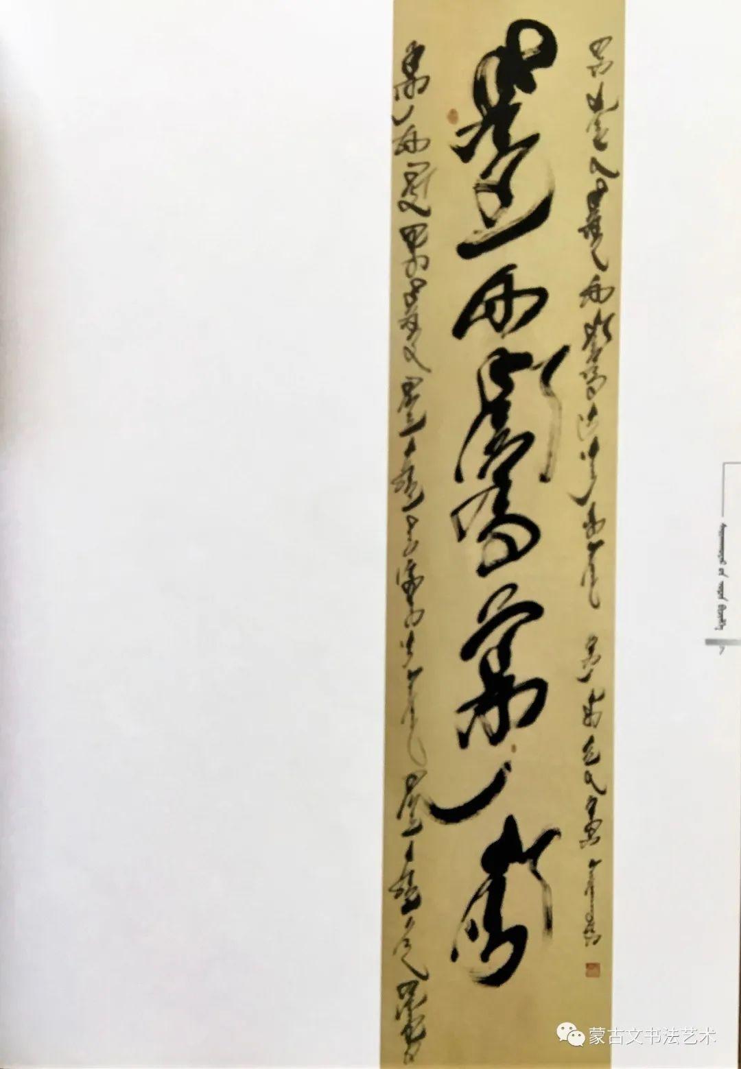 包赛音花《传奇奈曼-包赛音花蒙古文书法》 第9张