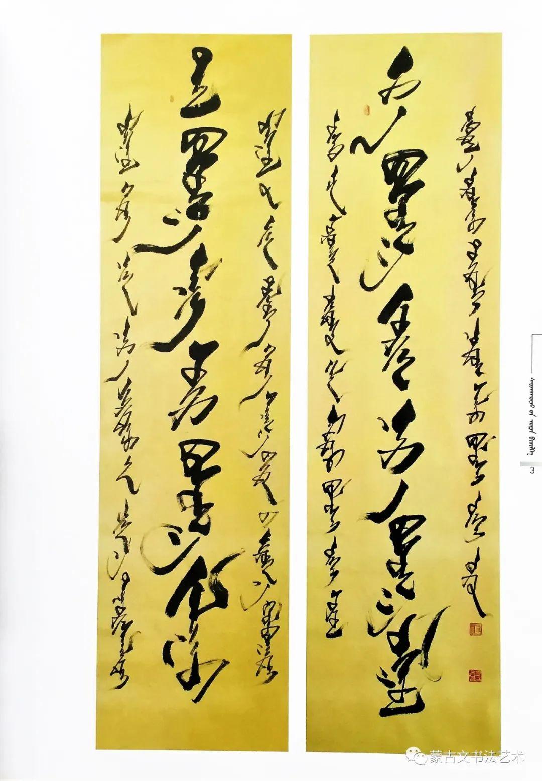 包赛音花《传奇奈曼-包赛音花蒙古文书法》 第7张 包赛音花《传奇奈曼-包赛音花蒙古文书法》 蒙古书法