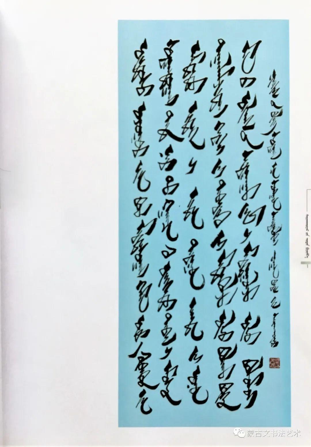 包赛音花《传奇奈曼-包赛音花蒙古文书法》 第6张