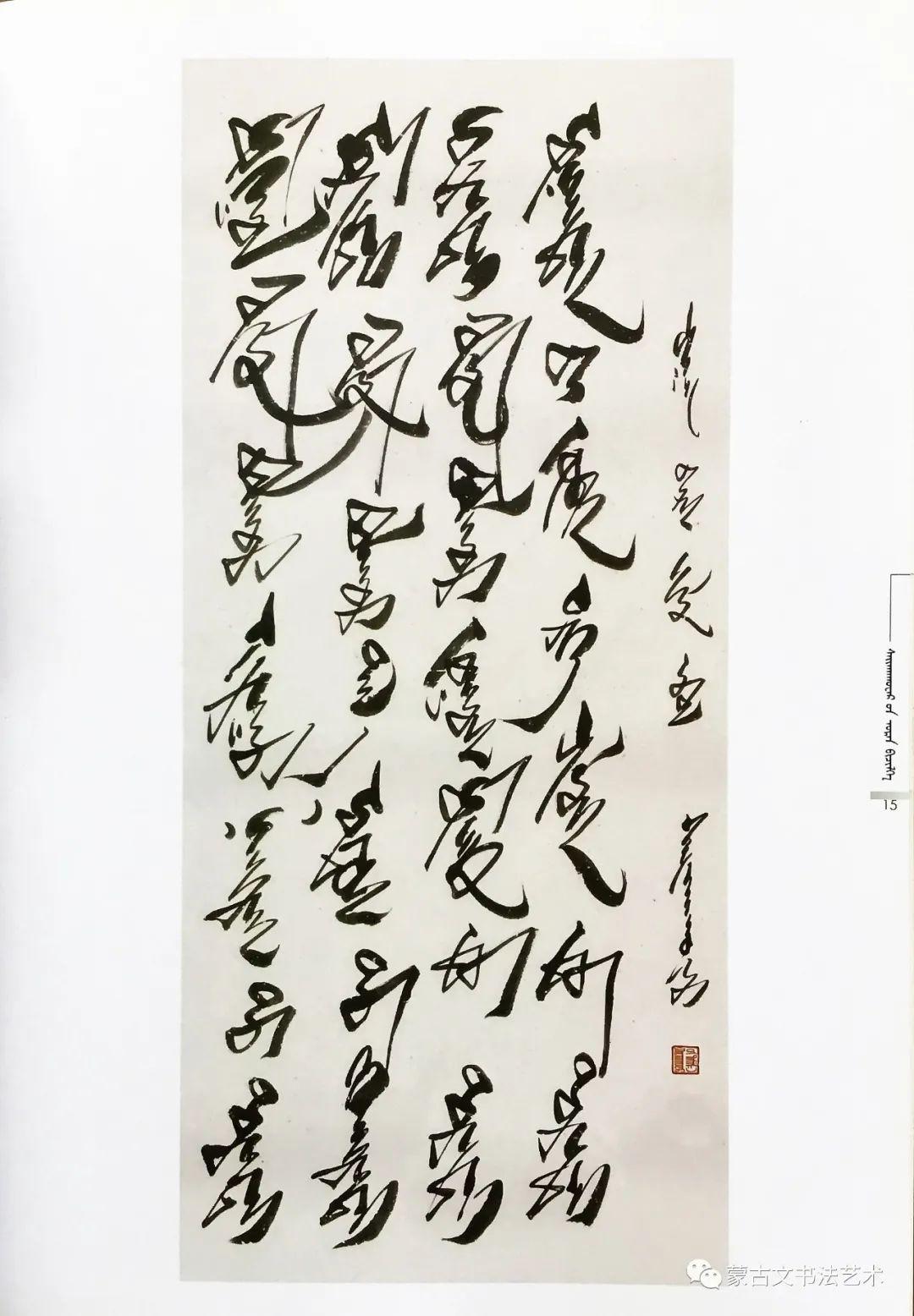 包赛音花《传奇奈曼-包赛音花蒙古文书法》 第11张