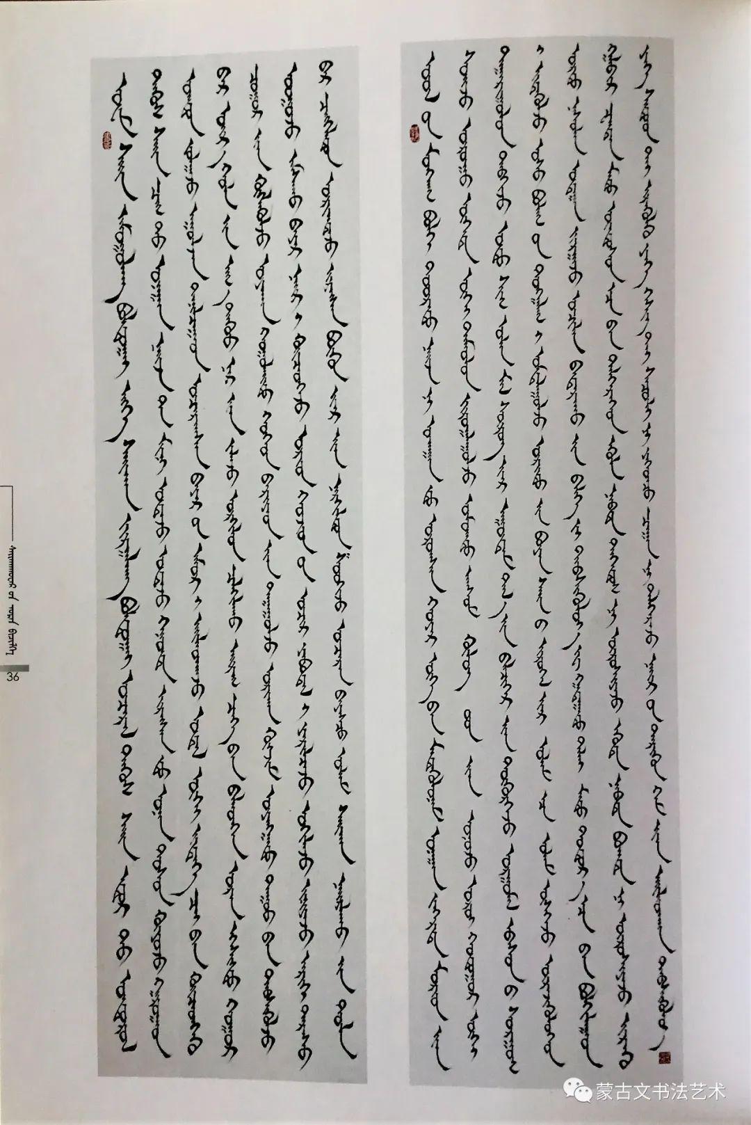 包赛音花《传奇奈曼-包赛音花蒙古文书法》 第13张