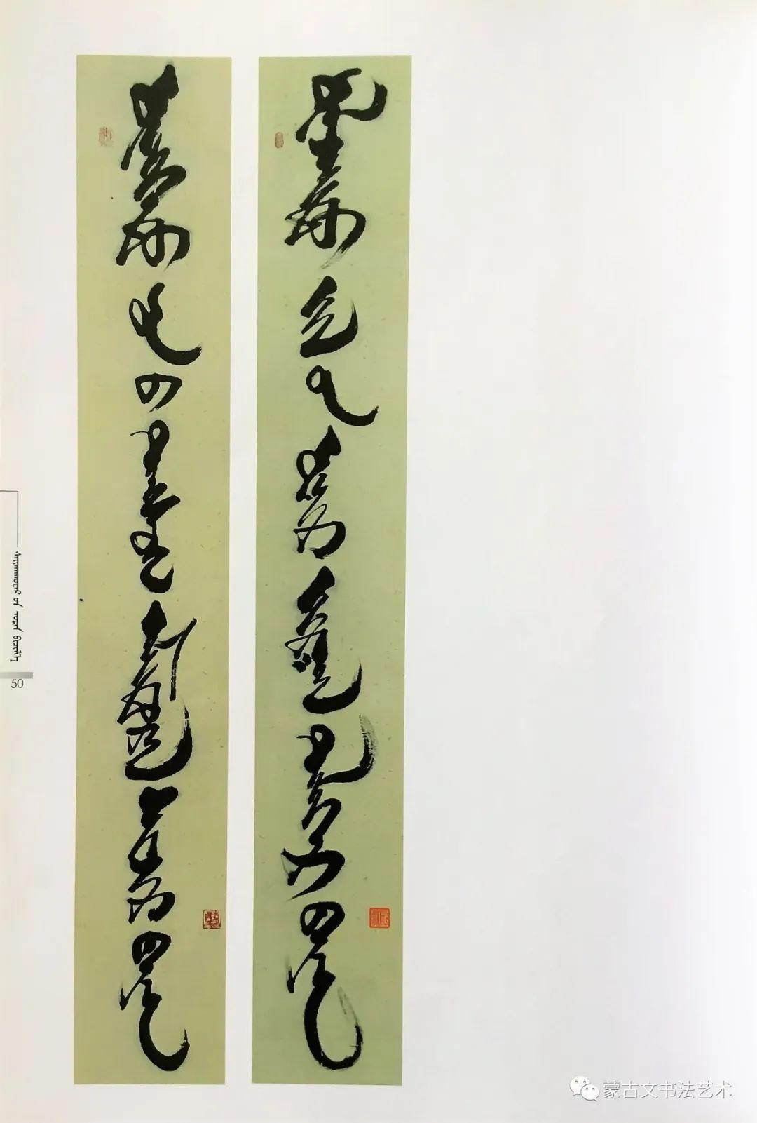 包赛音花《传奇奈曼-包赛音花蒙古文书法》 第14张