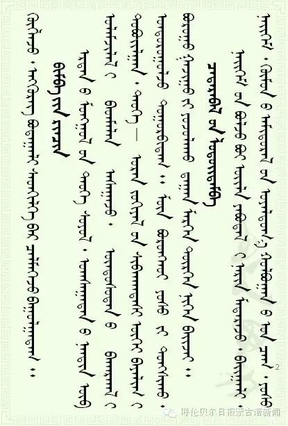 【经典】20世纪蒙古国作家们是怎样写作的(Mongol) 第2张