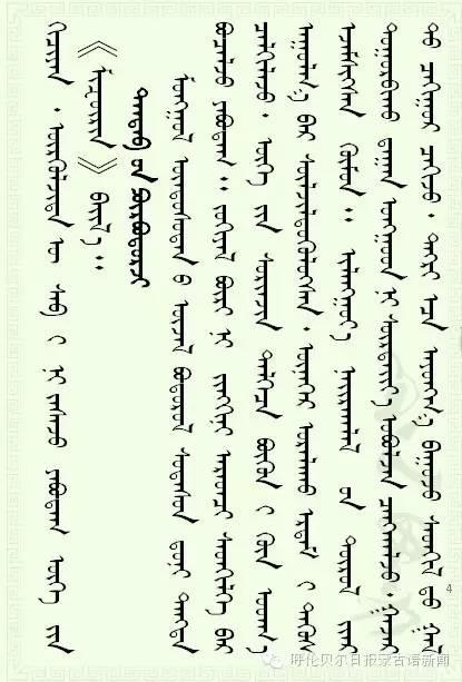 【经典】20世纪蒙古国作家们是怎样写作的(Mongol) 第4张