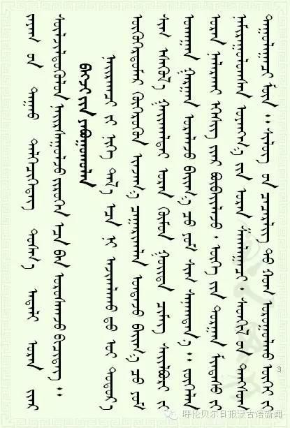 【经典】20世纪蒙古国作家们是怎样写作的(Mongol) 第3张