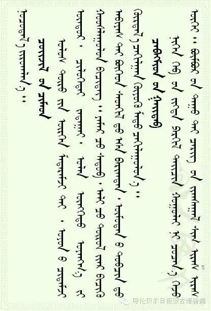 【经典】20世纪蒙古国作家们是怎样写作的(Mongol) 第5张