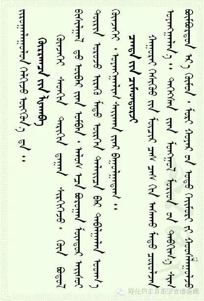 【经典】20世纪蒙古国作家们是怎样写作的(Mongol) 第12张