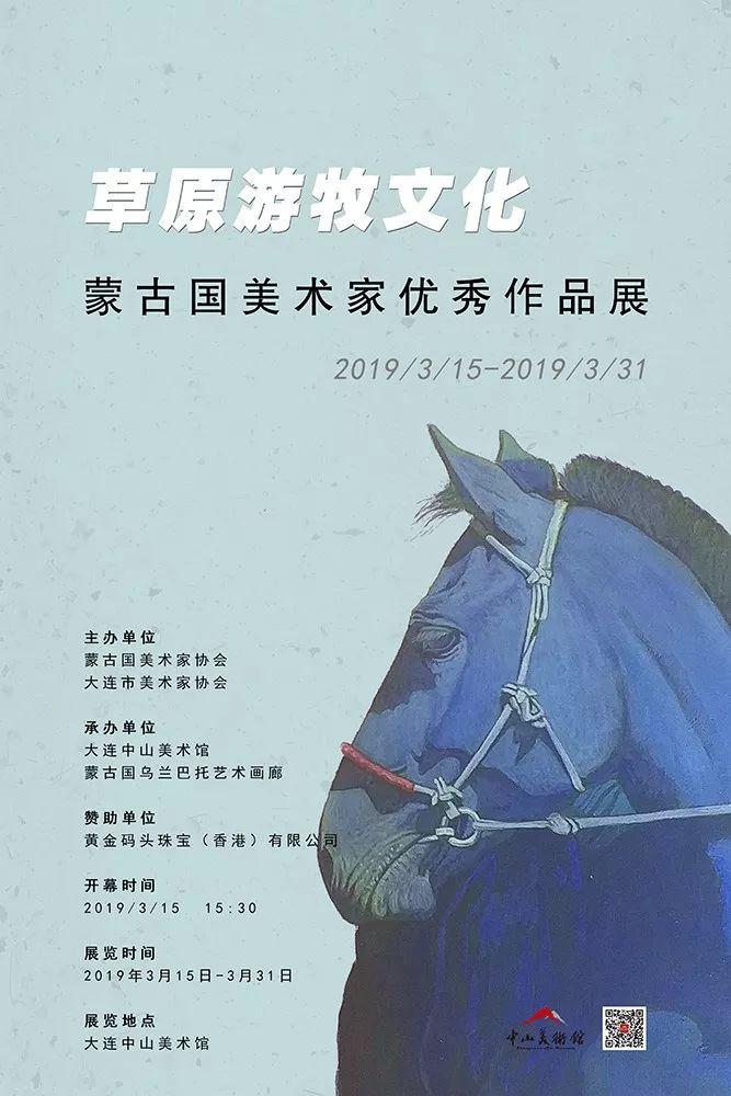 草原游牧文化——蒙古国美术家优秀作品展 第1张