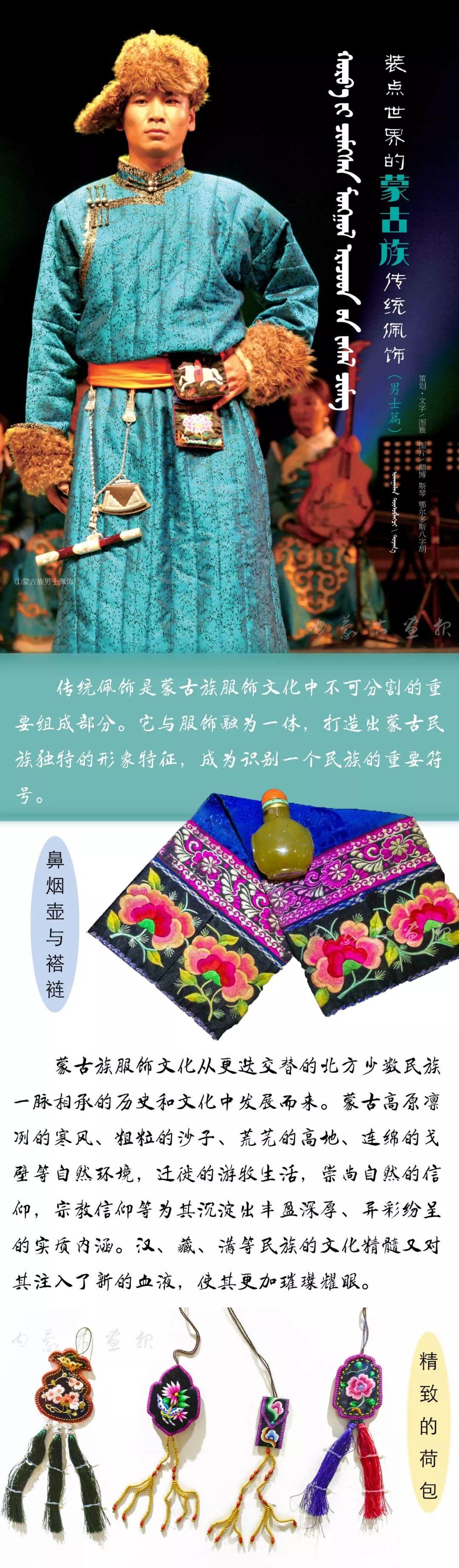 装点世界的蒙古族传统佩饰 | 男士篇 第8张 装点世界的蒙古族传统佩饰 | 男士篇 蒙古服饰