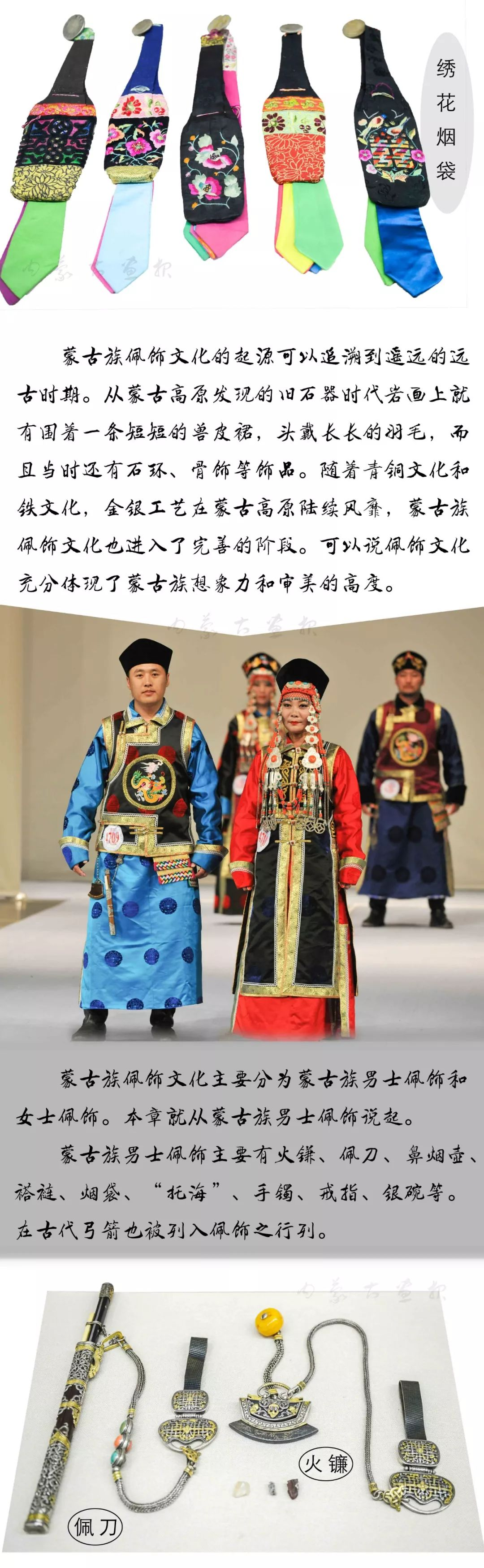 装点世界的蒙古族传统佩饰 | 男士篇 第9张 装点世界的蒙古族传统佩饰 | 男士篇 蒙古服饰