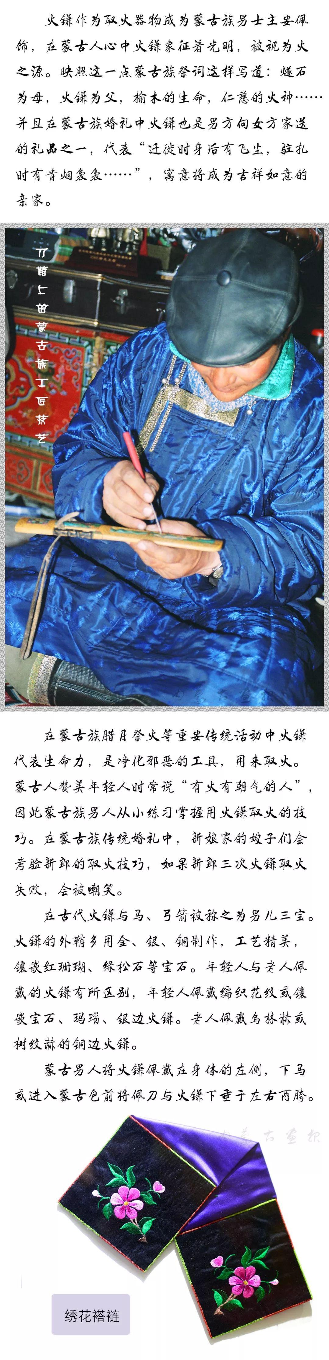 装点世界的蒙古族传统佩饰 | 男士篇 第10张 装点世界的蒙古族传统佩饰 | 男士篇 蒙古服饰