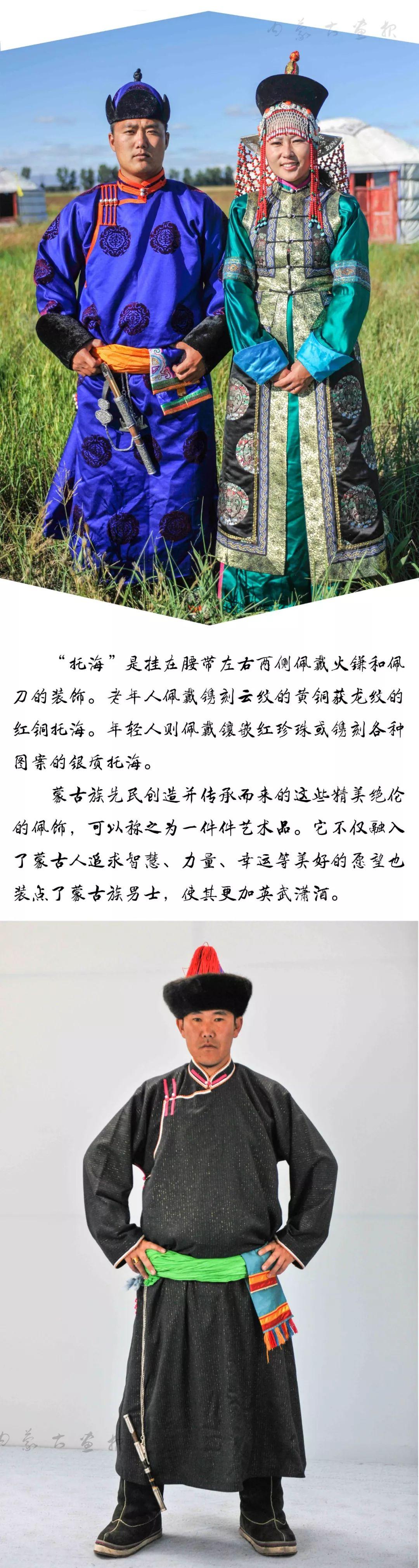 装点世界的蒙古族传统佩饰 | 男士篇 第12张 装点世界的蒙古族传统佩饰 | 男士篇 蒙古服饰