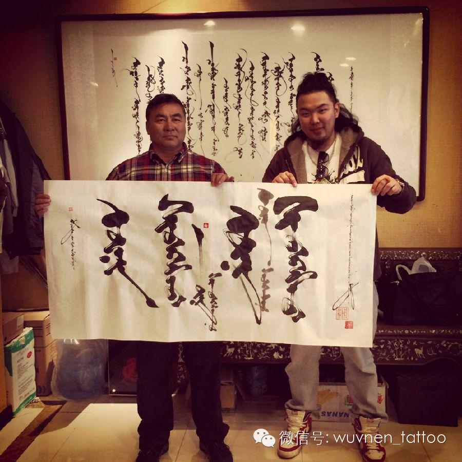 著名蒙古国书法家&画家Sukhbaatar为無南刺青创作并赠送珍贵书画作品 第3张 著名蒙古国书法家&画家Sukhbaatar为無南刺青创作并赠送珍贵书画作品 蒙古书法