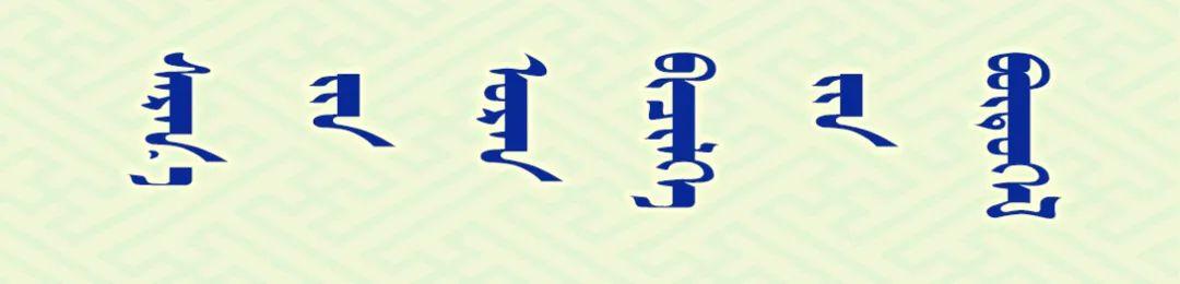 家乡美 | 萨日娜书法作品欣赏 第2张 家乡美 | 萨日娜书法作品欣赏 蒙古书法