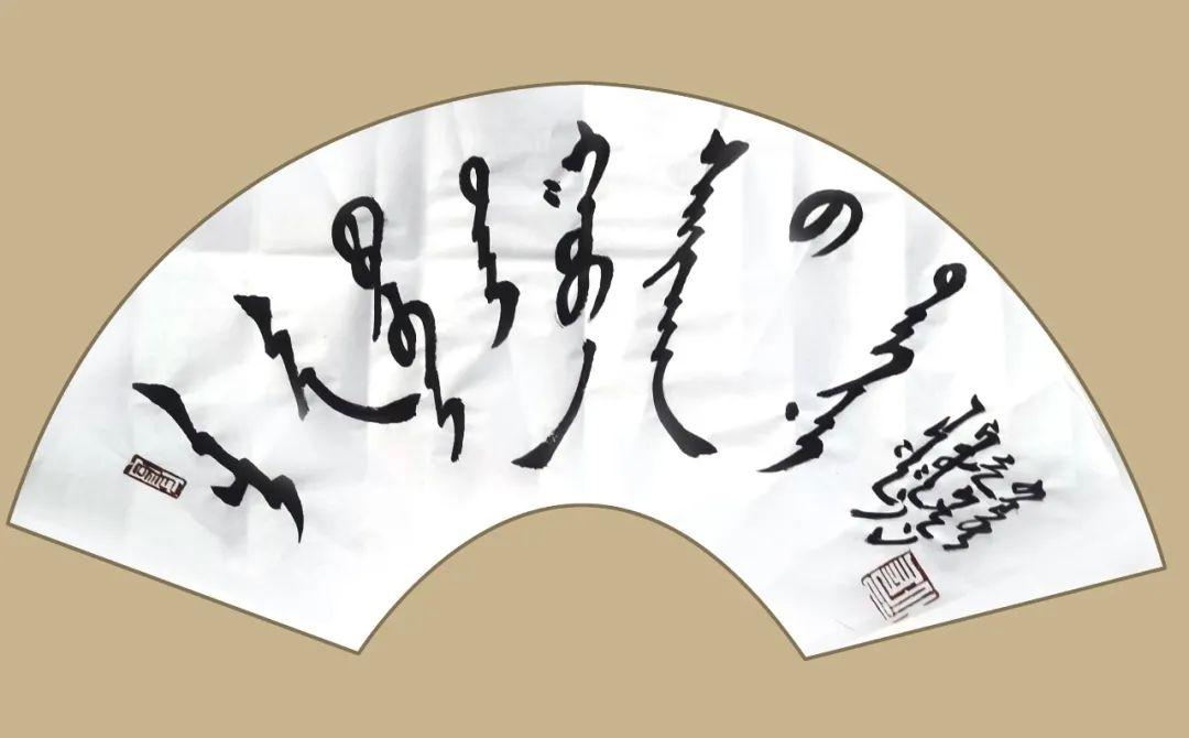 家乡美 | 萨日娜书法作品欣赏 第6张 家乡美 | 萨日娜书法作品欣赏 蒙古书法