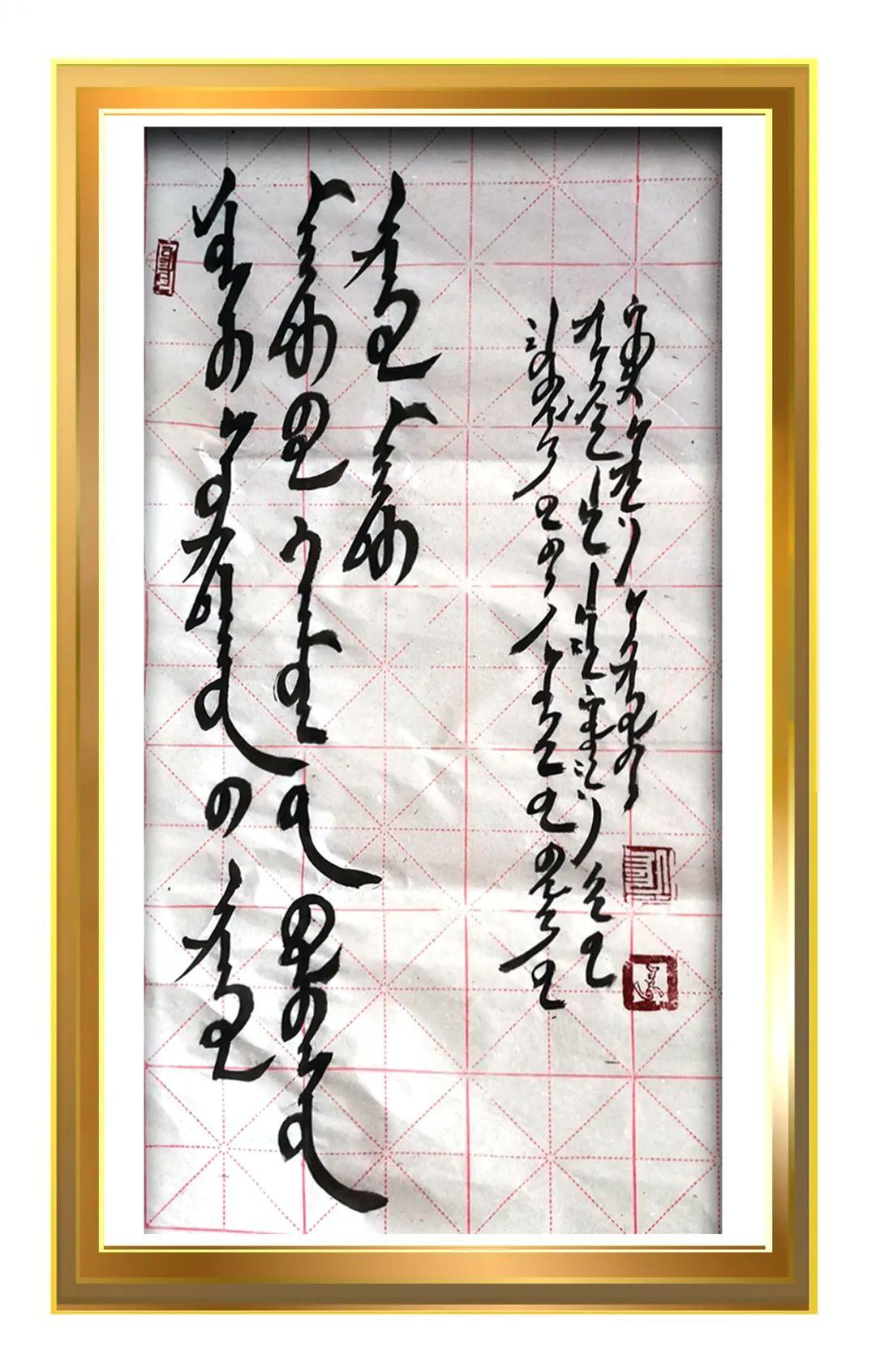 家乡美 | 萨日娜书法作品欣赏 第7张 家乡美 | 萨日娜书法作品欣赏 蒙古书法