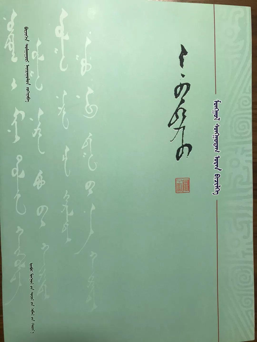 《蒙古文经典书法》在美丽呼伦贝尔首发 第2张 《蒙古文经典书法》在美丽呼伦贝尔首发 蒙古书法