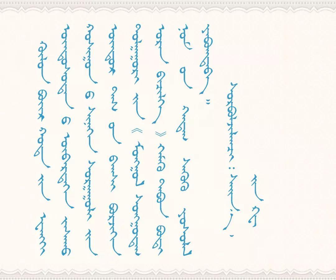 《蒙古文经典书法》在美丽呼伦贝尔首发 第1张 《蒙古文经典书法》在美丽呼伦贝尔首发 蒙古书法
