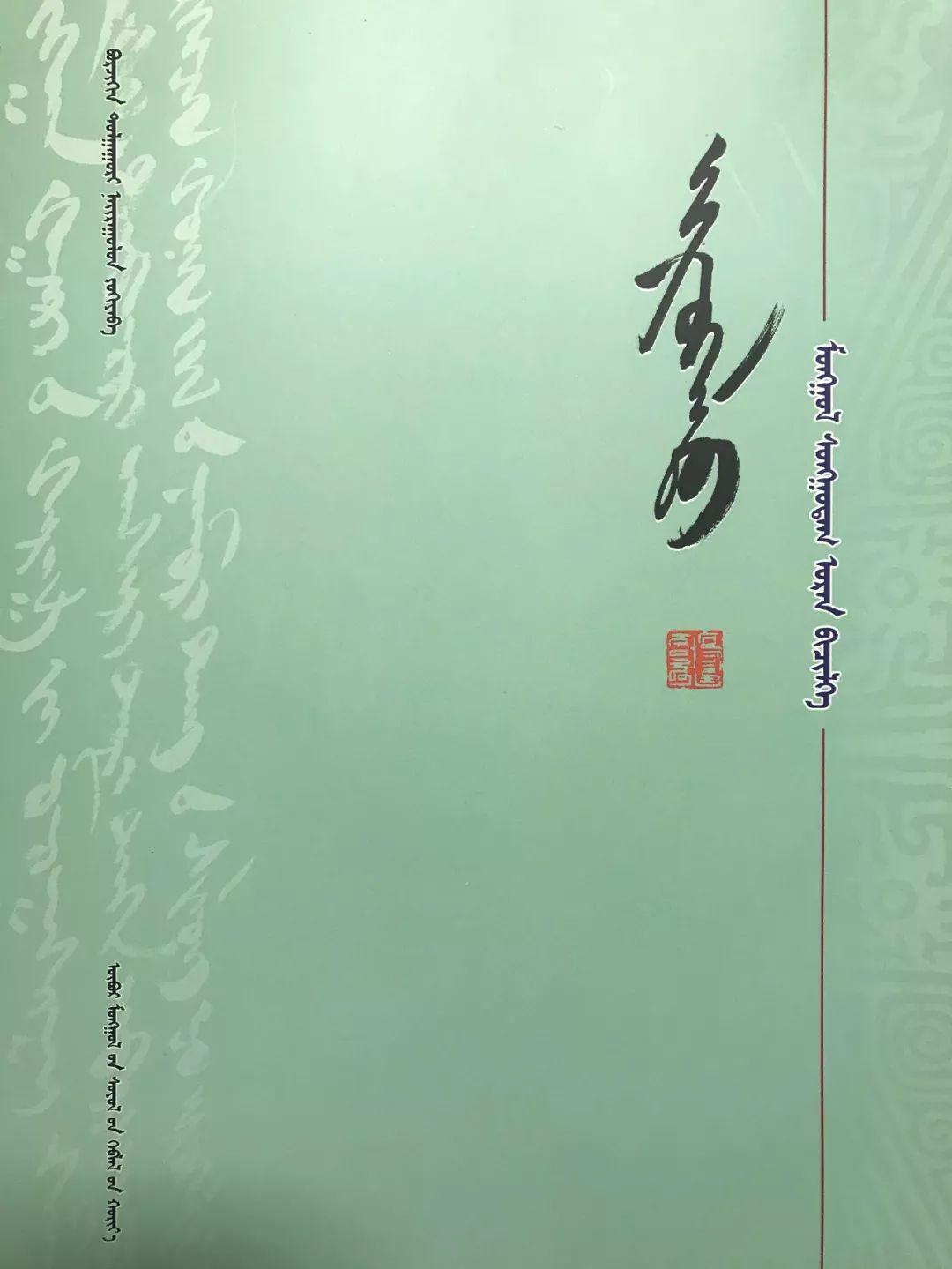 《蒙古文经典书法》在美丽呼伦贝尔首发 第6张 《蒙古文经典书法》在美丽呼伦贝尔首发 蒙古书法