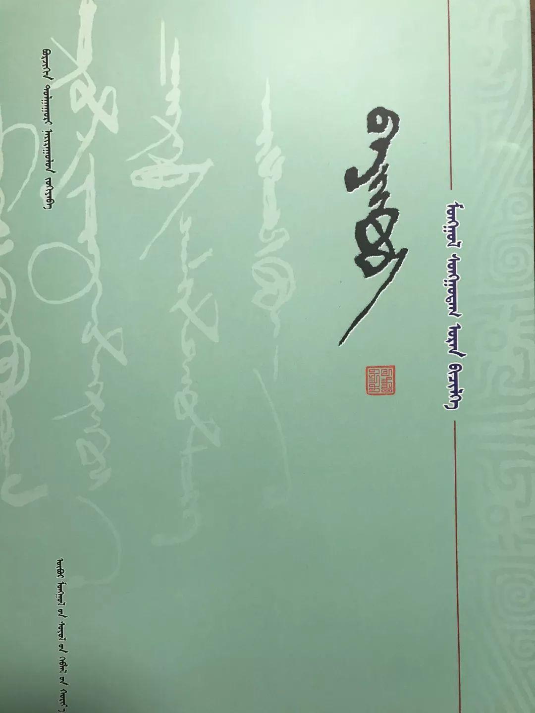 《蒙古文经典书法》在美丽呼伦贝尔首发 第5张 《蒙古文经典书法》在美丽呼伦贝尔首发 蒙古书法