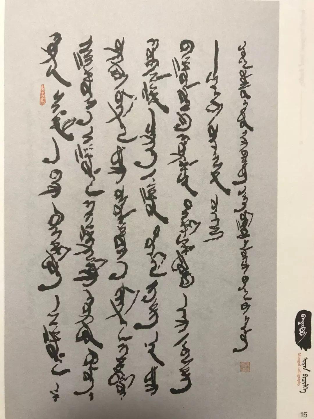 《蒙古文经典书法》在美丽呼伦贝尔首发 第10张 《蒙古文经典书法》在美丽呼伦贝尔首发 蒙古书法