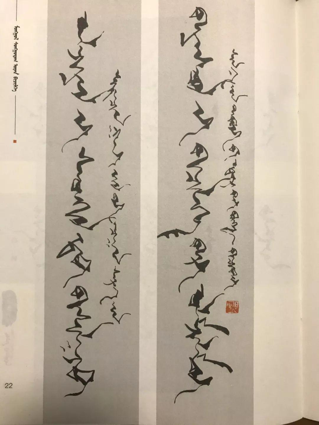 《蒙古文经典书法》在美丽呼伦贝尔首发 第9张 《蒙古文经典书法》在美丽呼伦贝尔首发 蒙古书法